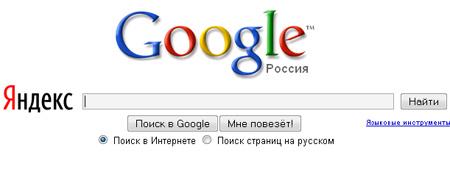 yandex-google-poisk