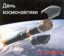 День космонавтики в РУнете