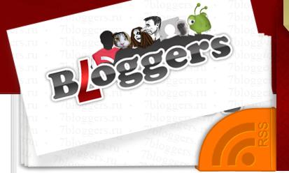 7 блоггеров