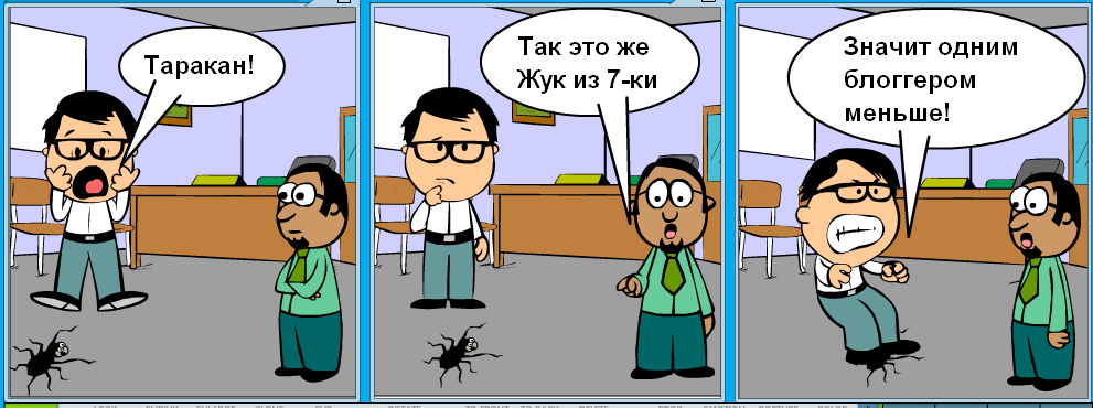 комиксы про пор