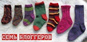 7 носков