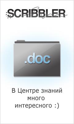 Scribbler.ru: социальная сеть в помощь студентам