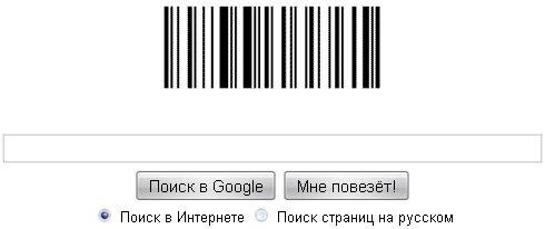 google-bar-code