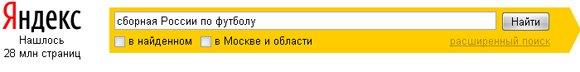 Яндекс плохой? Сборная по футболу плохая?