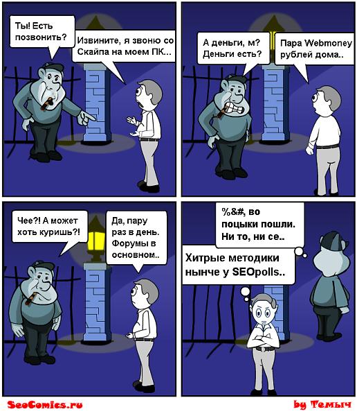 SEO комикс