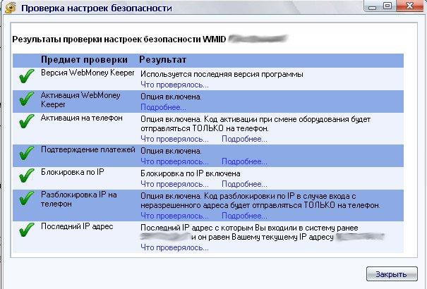 Защита webmoney