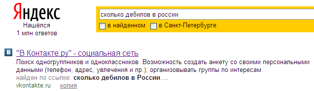 Сколько дебилов в россии