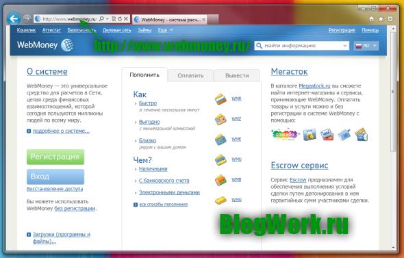 www.webmoney.ru
