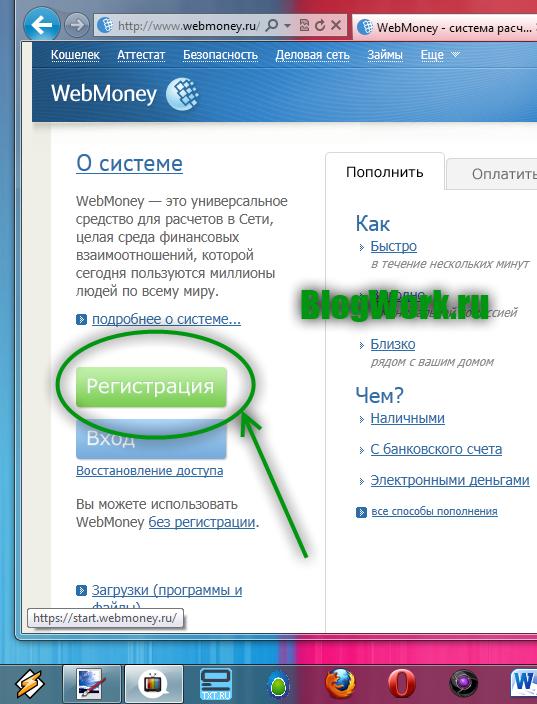 зарегистрируемся в WebMoney