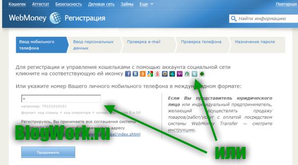 регистрация в WebMoney через социальную сеть