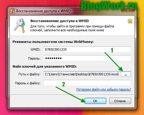 введите свой номер WMID