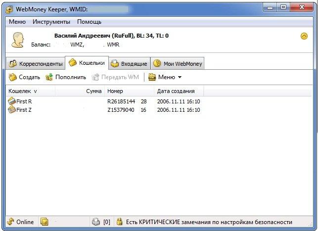Webmoney keeper скачать бесплатно