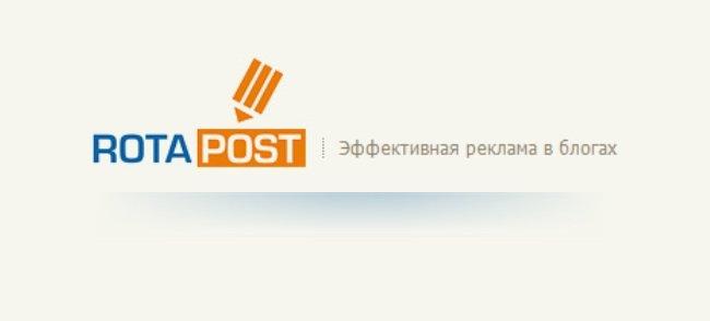RotaPost: отзыв о бирже