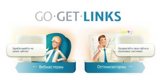 GoGetLinks: отзыв о бирже