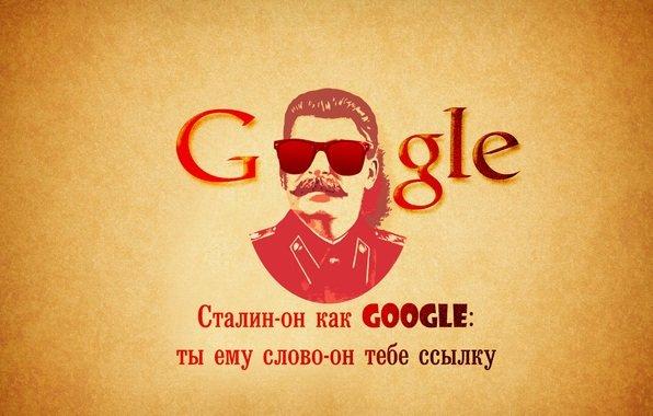 Google, как Сталин