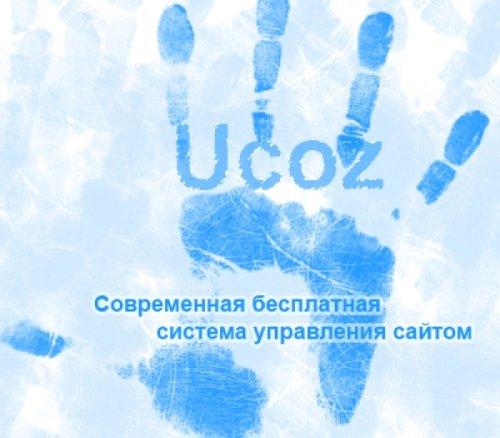 Сервис uCoz