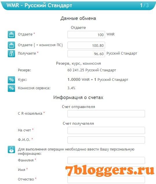 Заявка на обмен WMR в обменнике