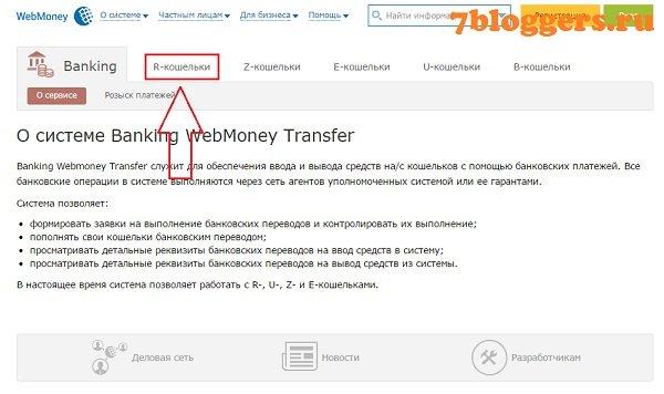 Банкинг в WebMoney