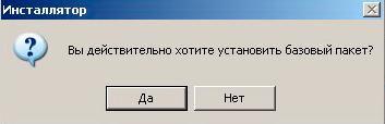 Инсталятор