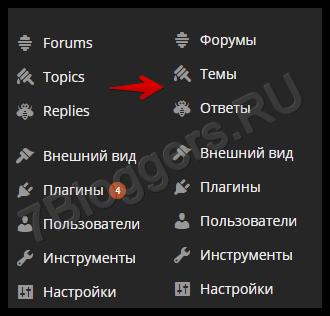 bbpress на русском
