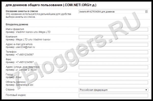 Анкета для остальных доменных зон