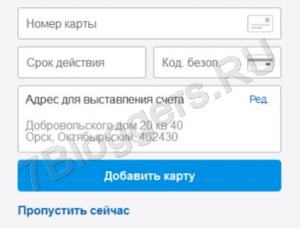 PayPal — что это такое и как зарегистрировать?