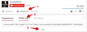 Как вставить видео с Ютуба на сайт?