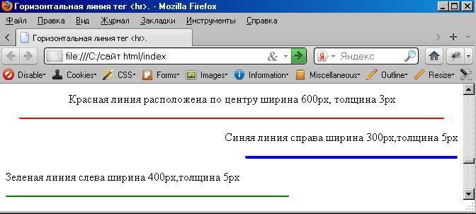 Создание горизонтальный линию в HTML