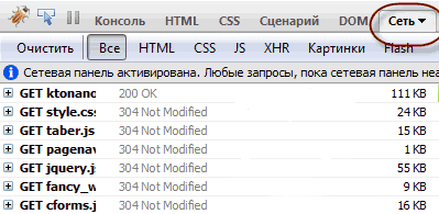 скорость загрузки сайта в firebug