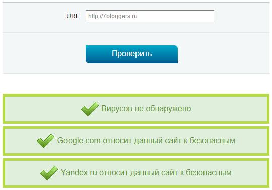 как проверить сайт на вирусы в 2ip