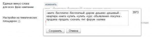яндекс директ минус слова