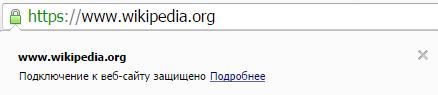 https на сайте википедии