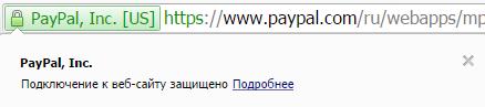 https на сайте paypal