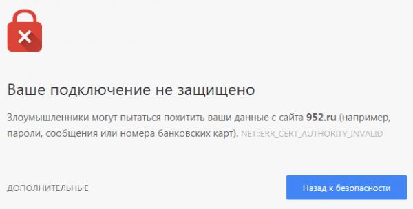 предупреждение google chrome о небезопасном соединении