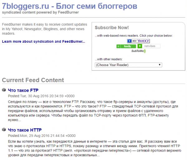 RSS лента 7 блоггеров