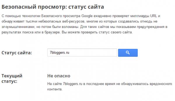Как проверить сайт на вирусы?