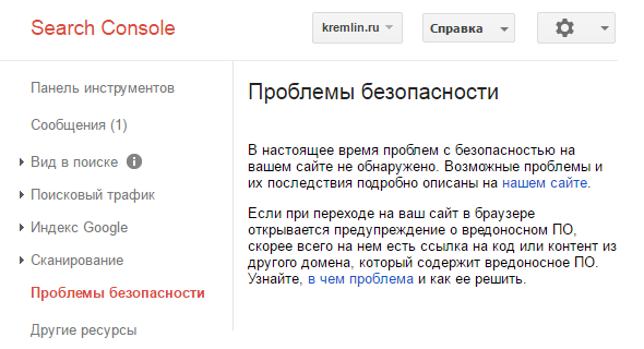 на сайте нет вирусов — сообщение от гугла в панели вебмастера