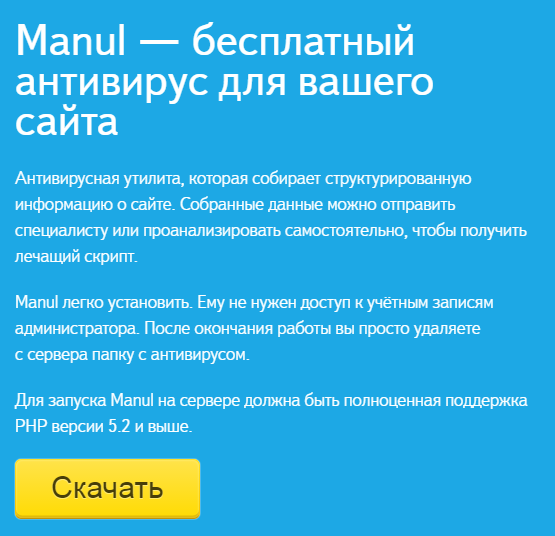 Яндекс.Манул — проверит хостинг сайта на вирусы