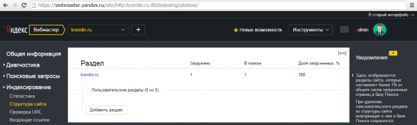 проверка на агс в вебмастере яндекса
