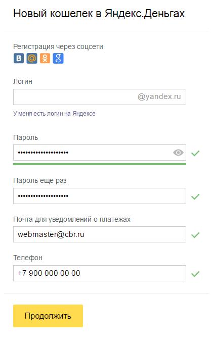 форма регистрации Яндекс денег