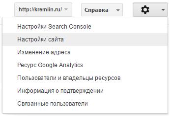 Вебмастер Гугла — Настройки сайта