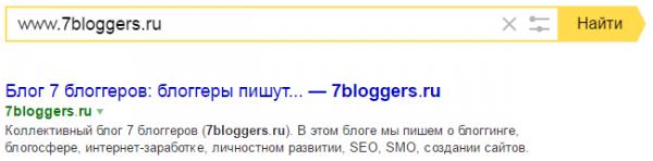 как проверить зеркало сайта в Яндексе