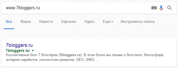 как проверить зеркало сайта в гугле