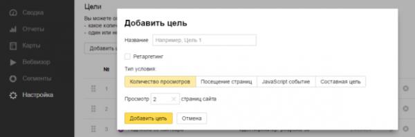 Яндекс метрика — цель по количеству просмотренных страниц