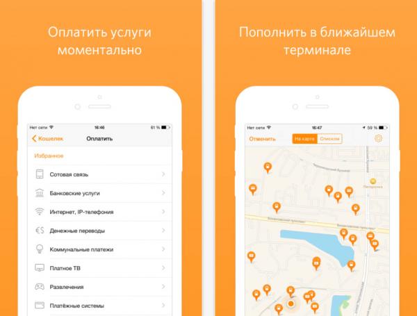 приложение киви для айфона
