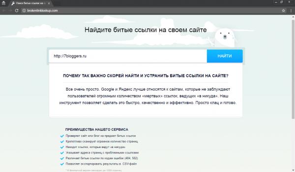 brokenlinklookup.com ищет битые ссылки