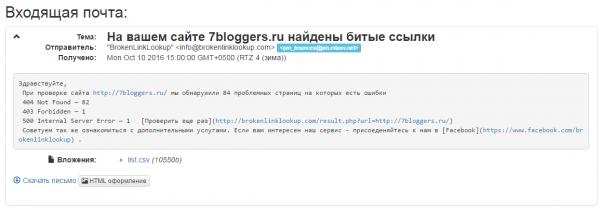 запрос файла с битыми ссылками на вашу почту