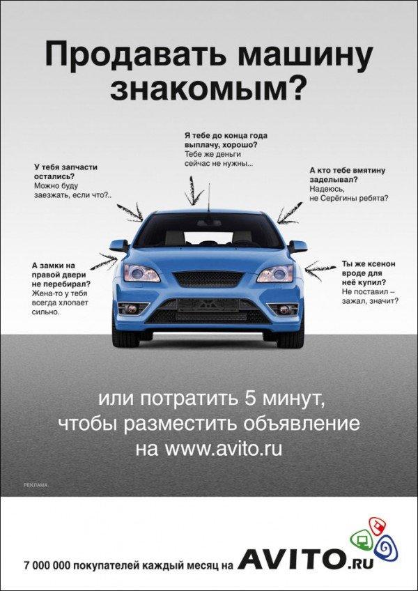 реклама с использованием доменного имени