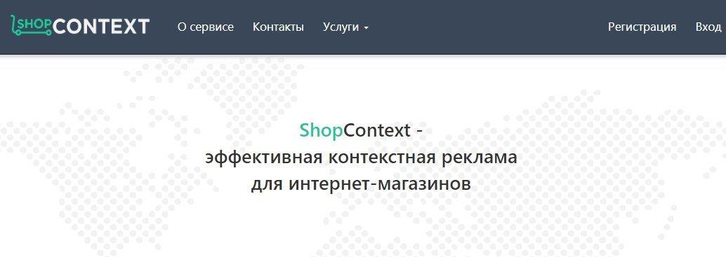 ShopContext – сервис контекстной и баннерной рекламы