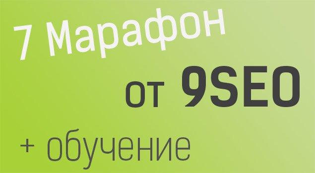 Старт 7-го марафона от 9SEO.RU